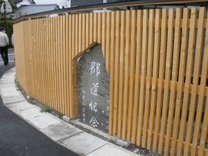 田村クリーニング店(塀部分)